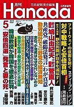 表紙: 月刊Hanada2019年5月号 [雑誌] | 花田紀凱