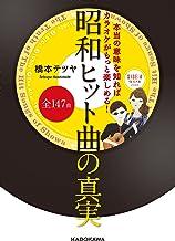 表紙: 本当の意味を知ればカラオケがもっと楽しめる!昭和ヒット曲全147曲の真実 (中経の文庫)   橋本 テツヤ