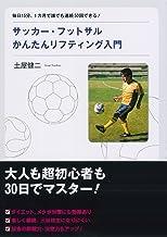 表紙: サッカー・フットサルかんたんリフティング入門【DVD無し】 | 土屋 健二