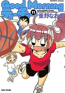 GoodMorningティーチャー (11) (バンブーコミックス 4コマセレクション)