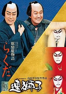 連獅子/らくだ [Blu-ray]