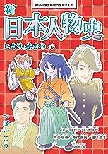 表紙: 新日本人物史 ヒカリとあかり6 朝日学生新聞社 新日本人物史 | つぼいこう