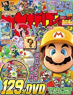 てれびげーむマガジン March 2016 (エンターブレインムック)