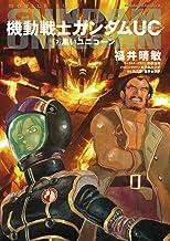 表紙: 機動戦士ガンダムUC7 黒いユニコーン (角川コミックス・エース) | 矢立 肇