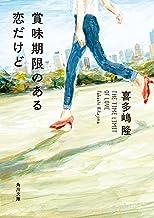 表紙: 賞味期限のある恋だけど (角川文庫) | 喜多嶋 隆