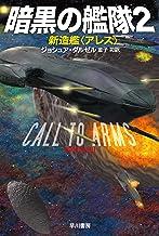 表紙: 暗黒の艦隊2 新造艦〈アレス〉 (ハヤカワ文庫SF)   金子 司