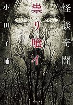 表紙: 怪談奇聞 祟リ喰イ (竹書房文庫) | 小田イ輔