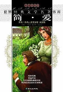 世界经典文学名著书库简爱(少年必读版)