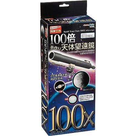 【科学工作】天文・宇宙 100倍手作り天体望遠鏡