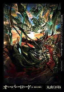 プロランキング絶滅した国のオーバーロード14魔女購入