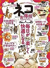 表紙: 晋遊舎ムック お得技シリーズ138 ネコお得技ベストセレクション   晋遊舎