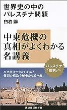 表紙: 世界史の中のパレスチナ問題 (講談社現代新書)   臼杵陽