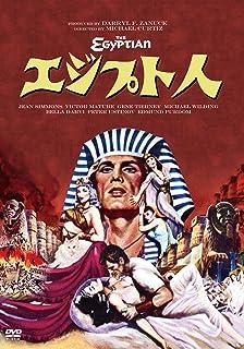 エジプト人(スペシャル・プライス) [DVD]
