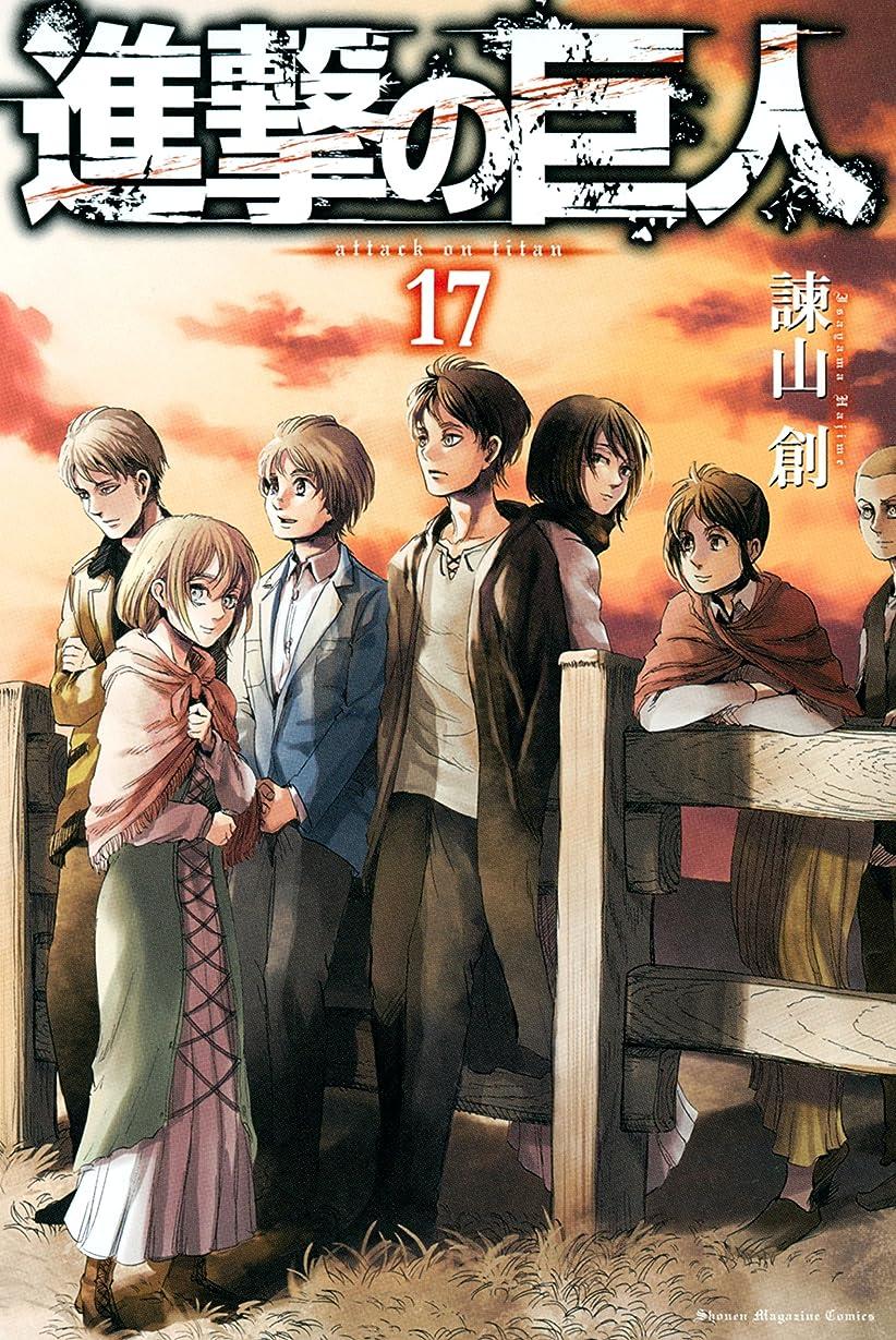 情報見えない混沌進撃の巨人(17) (週刊少年マガジンコミックス)