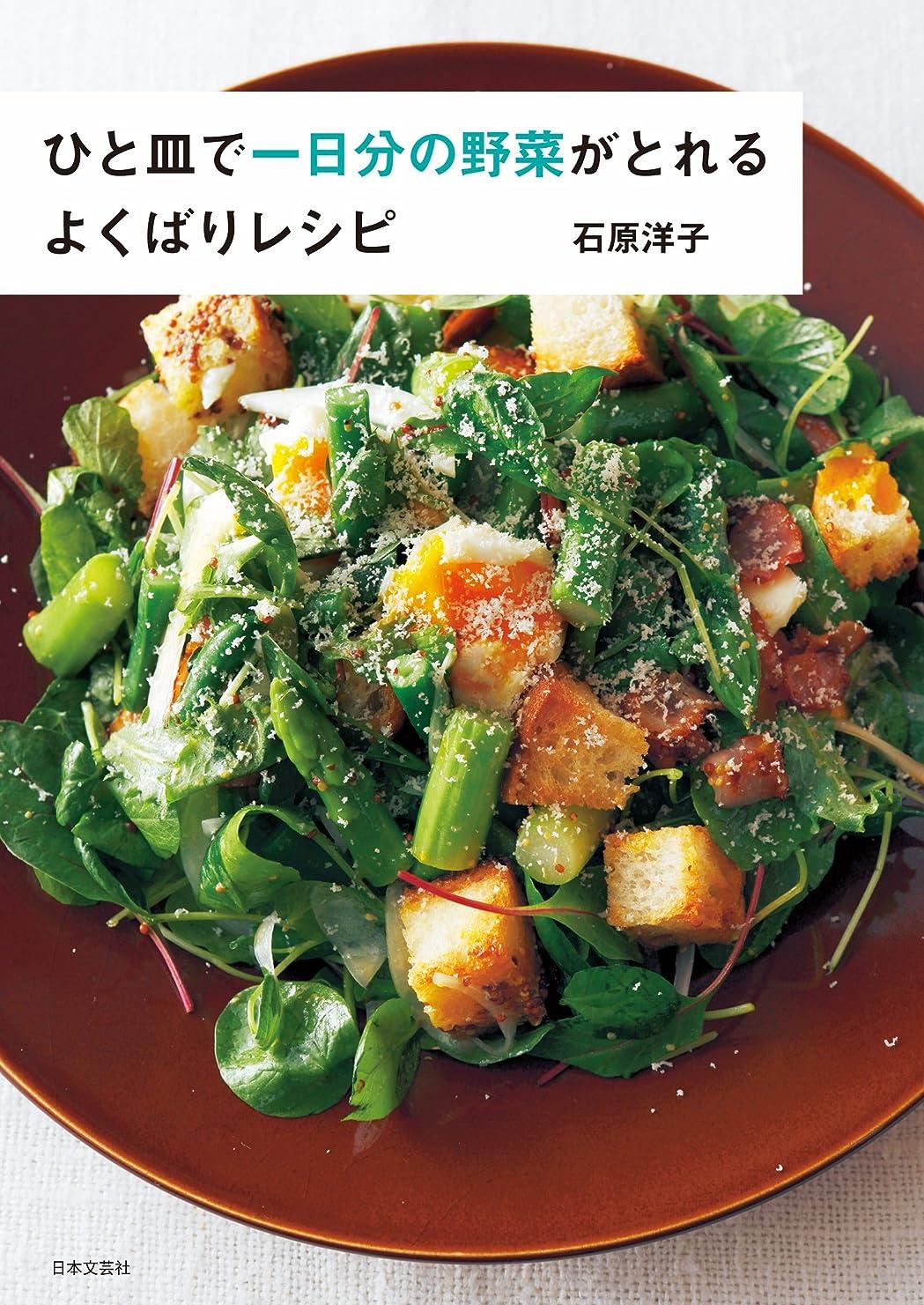 治療リマ船尾ひと皿で一日分の野菜がとれる よくばりレシピ