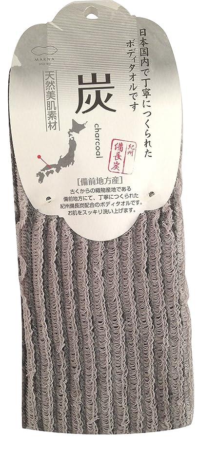 検査ニコチンありふれたマーナ 炭ボディタオル グレー I980GY