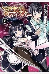 マギクラフト・マイスター 2 (MFC) Kindle版