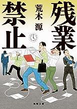 表紙: 残業禁止 (角川文庫) | 荒木 源