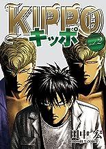 表紙: KIPPO (2) (ヤングキングコミックス) | 田中宏
