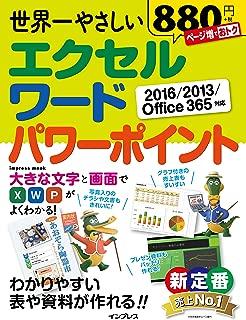 世界一やさしい エクセル ワード パワーポイント 2016/2013/Office 365 対応 (インプレスムック)