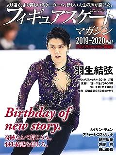 フィギュアスケートマガジン2019-2020 Vol.4 グランプリファイナル特集号 (B.B.MOOK1472)...