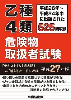 乙種4類 危険物取扱者試験 平成27年版