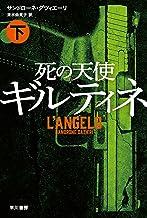 表紙: 死の天使ギルティネ(下) (ハヤカワ・ミステリ文庫) | サンドローネ ダツィエーリ
