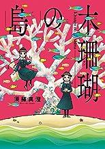 表紙: 木珊瑚の島 庭先塩梅 (ビームコミックス) | 須藤 真澄