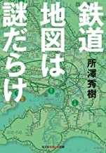 鉄道地図は謎だらけ (光文社知恵の森文庫)