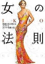 表紙: IKKO女の法則 幸運を引き寄せるココロとオンナの磨き方 | IKKO