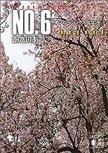 表紙: NO.6 beyond〔ナンバーシックス・ビヨンド〕 NO.6〔ナンバーシックス〕 (講談社文庫)   あさのあつこ