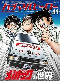 ハチマルヒーロー vol.44 [雑誌]