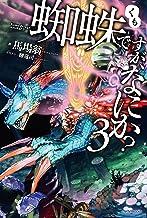 表紙: 蜘蛛ですが、なにか? 3 (カドカワBOOKS) | 輝竜 司