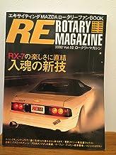 ロータリーマガジン vol.02 (タツミムック)
