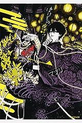 ばけもの夜話づくし1 (MFコミックス ジーンシリーズ) Kindle版
