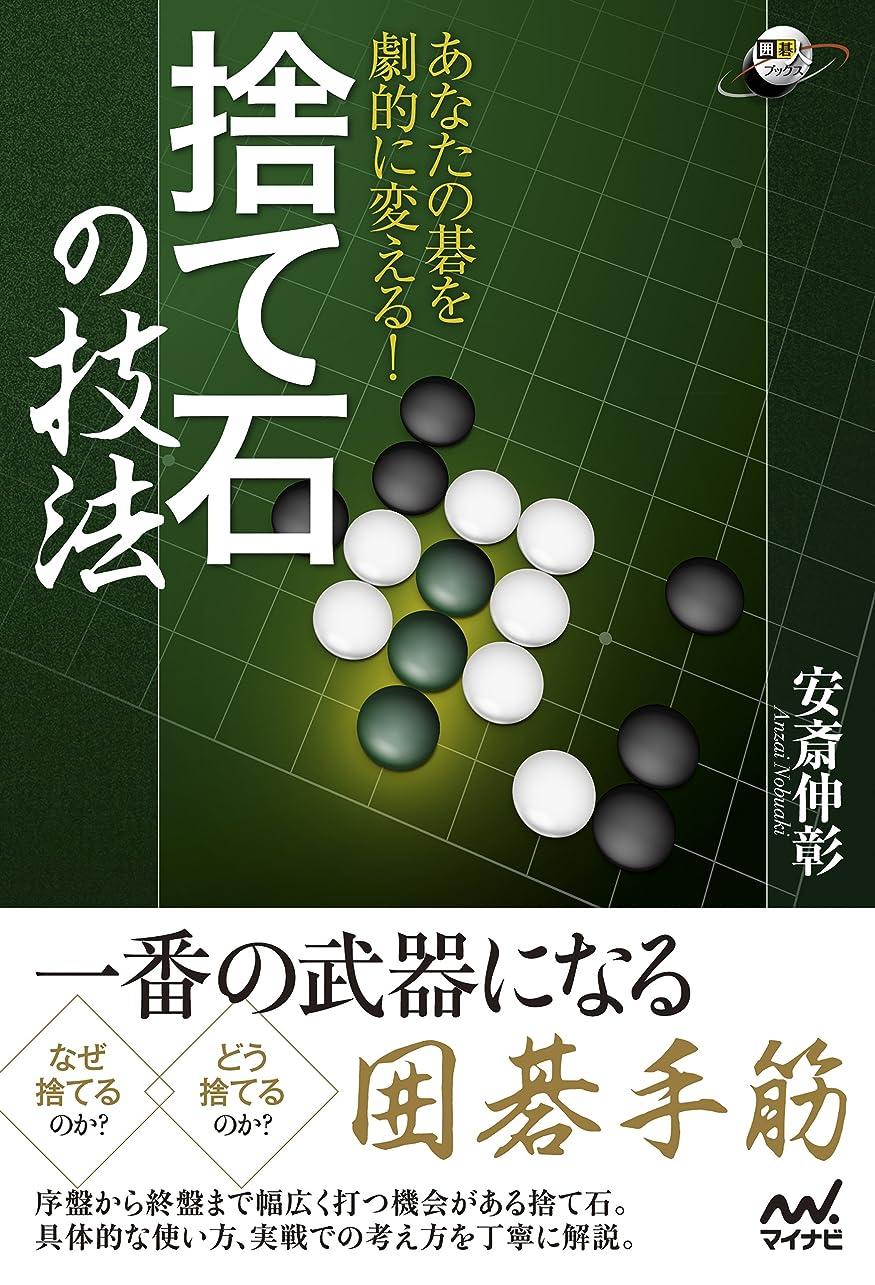 ブラウン一ダイヤモンドあなたの碁を劇的に変える! 捨て石の技法 (囲碁人ブックス)
