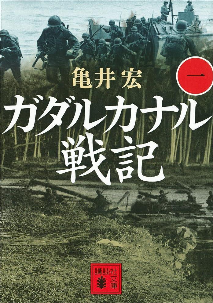 割り当て今後コイルガダルカナル戦記(一) (講談社文庫)