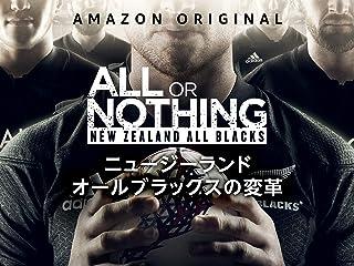 オール・オア・ナッシング~ニュージーランド オールブラックスの変革~シーズン1 (字幕版)
