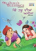My Guru's Blessings, Book One: Bilingual - English and Punjabi (Satkar Kids 1) (English Edition)