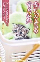 """表紙: 赤ちゃんネコのすくいかた 小さな""""いのち""""を守る、ミルクボランティア (集英社みらい文庫)   児玉小枝"""
