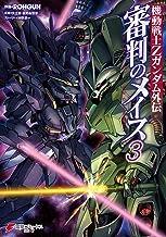 表紙: 機動戦士Zガンダム外伝 審判のメイス3 (電撃コミックスNEXT) | ROHGUN