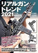 表紙: リアルガントレンド2021 アメリカ最新銃器事情 (ホビージャパンMOOK)   アームズマガジン編集部