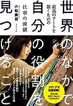 表紙: 世界のなかで自分の役割を見つけること――最高のアートを描くための仕事の流儀 | 小松美羽