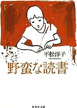 表紙: 野蛮な読書 (集英社文庫) | 平松洋子