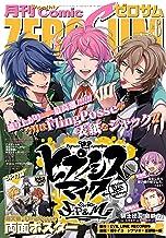 Comic ZERO-SUM (コミック ゼロサム) 2019年6月号[雑誌]