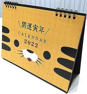 2022年寅年開運A5サイズ卓上カレンダー 日曜始まり、商売繫盛 金運 招福 吉日入り(六曜、一粒万倍日、巳の日、寅の日、天赦日)虎キャラクターイラスト入り、数量限定品