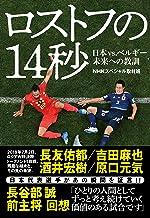 表紙: ロストフの14秒 日本vs.ベルギー 未来への教訓   NHKスペシャル取材班
