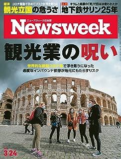 ニューズウィーク日本版 Special Report 観光業の呪い〈2020年 3/24日号〉[雑誌]