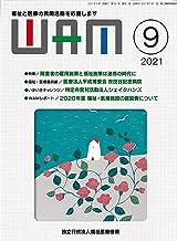 WAM 2021年9月号「障害者の雇用施策と福祉施策は連携の時代に」