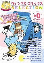 表紙: 【無料】ウィングス35周年記念 ウィングス・コミックスSELECTION | 池田乾